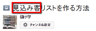 YouTube動画のSEO:完全ガイド