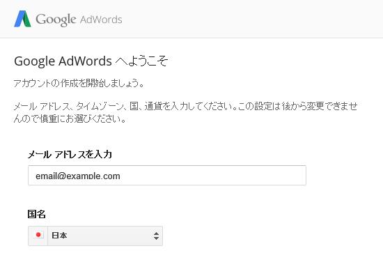 Googleアドワーズアカウント登録