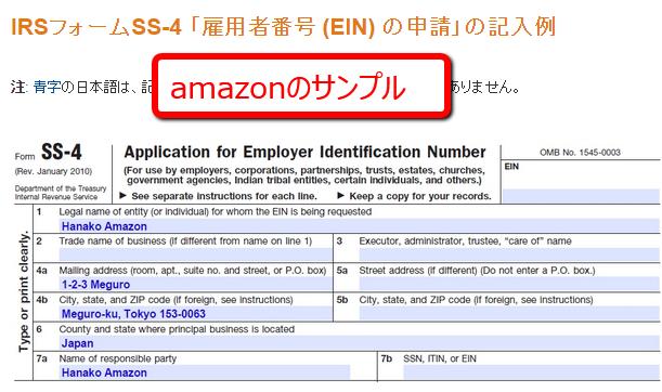 Amazonの記入例