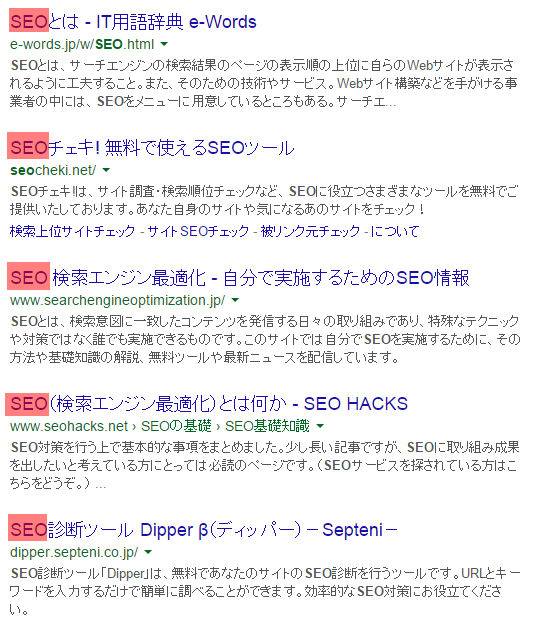 """""""SEO""""での検索結果"""