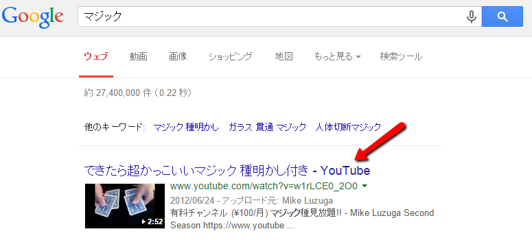 Google検索結果のYouTube表示