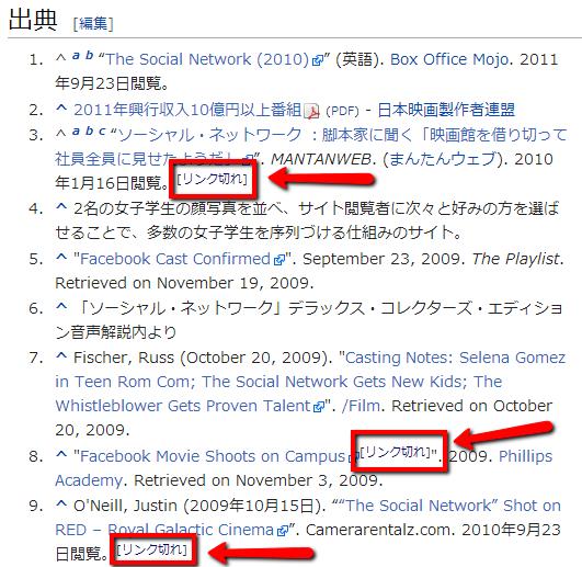 """Wikipediaの""""リンク切れ"""""""