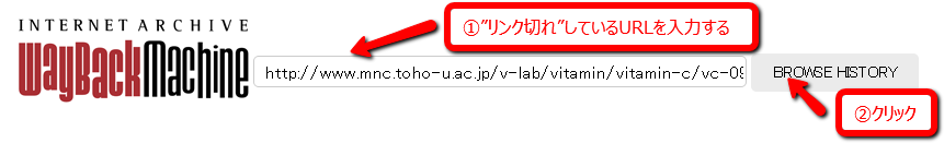 Wayback Machine での検索