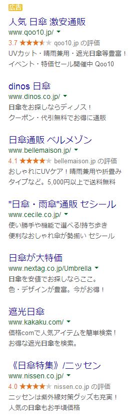 """日傘""の検索結果"