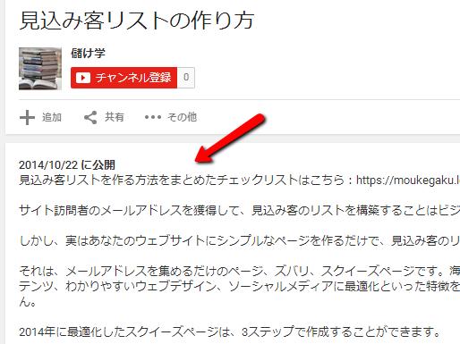 YouTubeのディスクリプション
