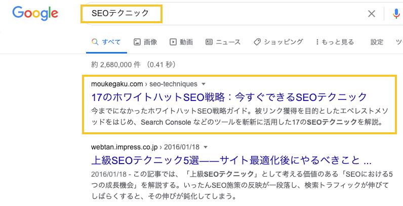 Google検索結果の例