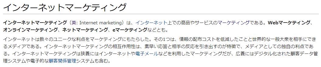 Wikipedia検索