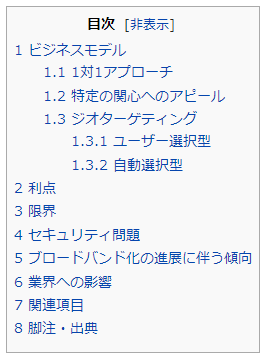 Wikipediaの目次