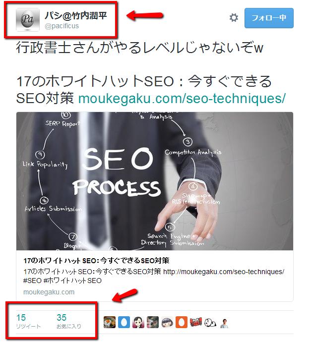 竹内さんのツイート