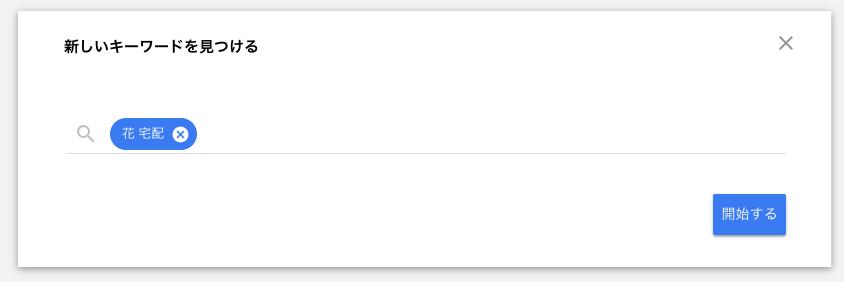 キーワードプランナーで検索