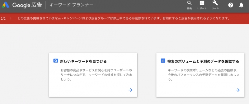 キーワードプランナーのトップページ