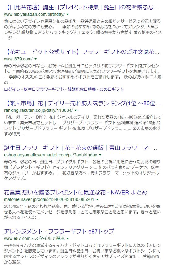 """""""花 贈り物 おすすめ""""のGoogle検索結果"""
