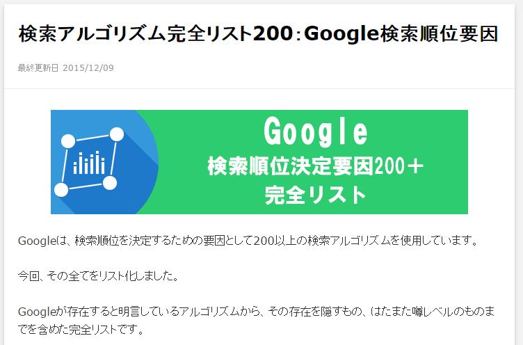 検索アルゴリズム完全リスト