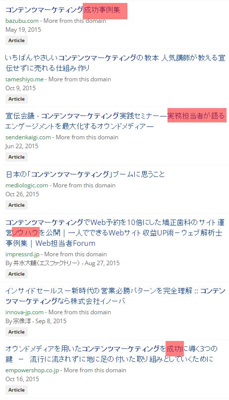 BuzzSumoの検索結果