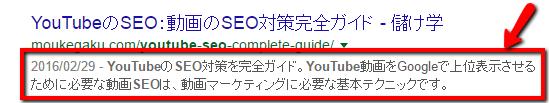 検索結果のスニペット
