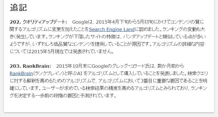 Googleのランキング要因