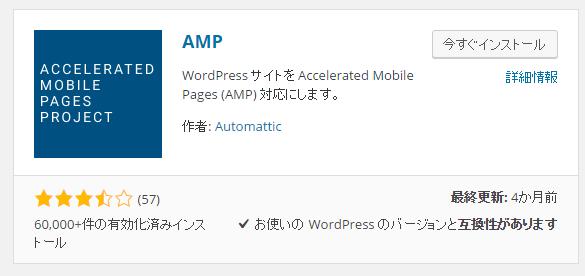 AMPプラグイン
