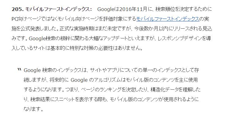 検索アルゴリズム
