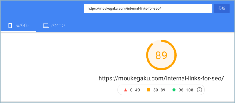 PageSpeed Insights の分析結果